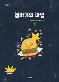 햄버거의 마법