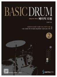 베이직 드럼. 2
