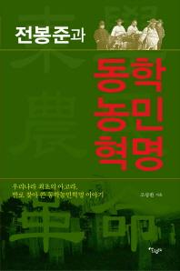 전봉준과 동학농민혁명