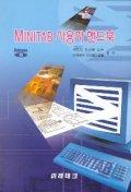 MINITAB 사용자 핸드북