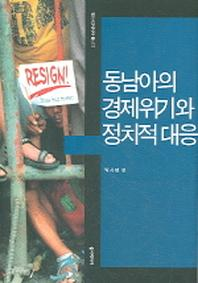 동남아의 경제위기와 정치적 대응