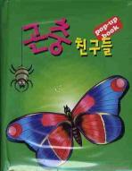 곤충 친구들