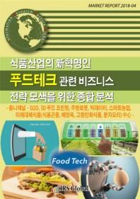 식품산업의 신혁명인 푸드테크 관련 비즈니스 전략 모색을 위한 종합 분석