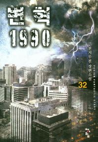 변혁 1990. 32