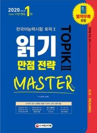 한국어능력시험 TOPIK2 읽기 만점 전략 마스터(2020)