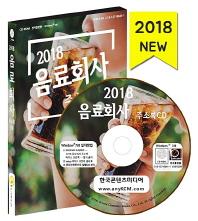 음료회사 주소록(2018)(CD)