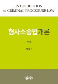 형사소송법개론