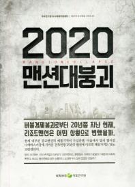2020 맨션대붕괴