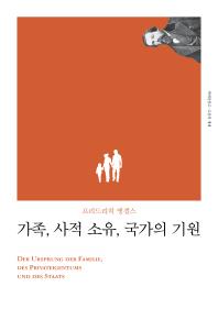 가족, 사적 소유, 국가의 기원(리커버)