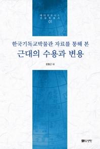 한국기독교박물관 자료를 통해 본 근대의 수용과 변용