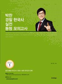 박찬 경찰 한국사 실전 동형 모의고사 시즌. 1(2019)
