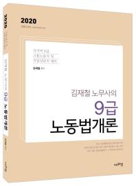 김재철 노무사의 노동법개론 9급(2020)