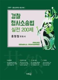 경찰 형사소송법 실전 200제(2019)