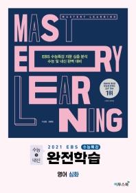 EBS 수능특강 완전학습 고등 영어심화 (2020)(2021 수능대비)