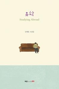 유학(Studying Abroad)