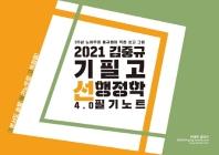 김중규 기필고 선행정학 4.0 필기노트(2021 대비)