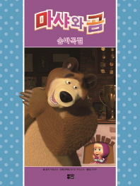 마샤와 곰: 숨바꼭질