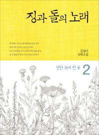 징과 돌의 노래. 2: 변란 속에 핀 꽃