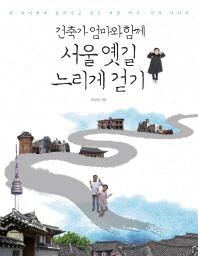 건축가 엄마와 함께 서울 옛길 느리게 걷기