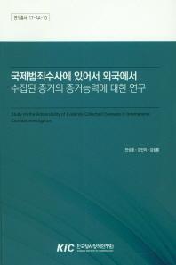 국제범죄수사에 있어서 외국에서 수집된 중거의 증거능력에 대한 연구