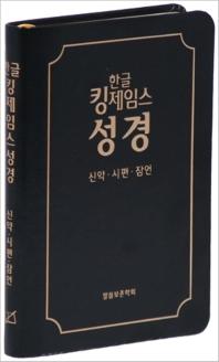 한글 킹제임스성경: 신약 시편 잠언(검정)