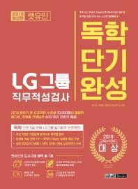 렛유인 LG그룹 직무적성검사 독학단기완성(2019)