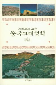 중국고대성벽