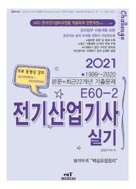 E60-2 전기산업기사 실기(2021)