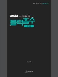 블랙홀수 고등 미적분(2021)