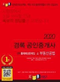 경록 부동산공법 출제예상문제(공인중개사 2차)(2020)