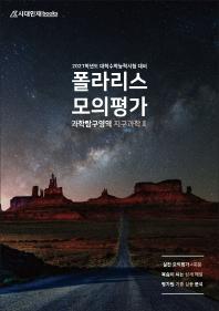 고등 지구과학 2 폴라리스 모의평가(봉투)(2020)(2021 대비)