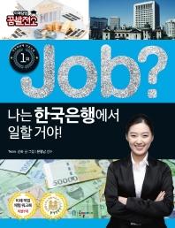 Job? 나는 한국은행에서 일할 거야!