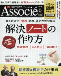 일경비지니스어소시에 日經ビジネスアソシエ 2016.05
