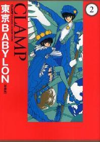 東京BABYLON 2 愛藏版