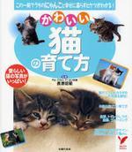 かわいい猫の育て方 この一冊でうちのにゃんこと幸せに暮らすヒケツがわかる!