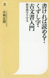 書ければ讀める!くずし字.古文書入門 敎育漢字千字文