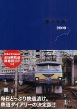 鐵道手帳 2009