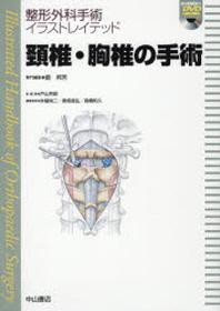 頸椎.胸椎の手術
