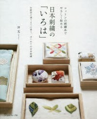 日本刺繡の「いろは」 コットンの刺繡絲でやさしく始める お敎室に通うように習う,はじめての日本刺繡