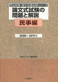 論文式試驗の問題と解說 民事編2006~2011年