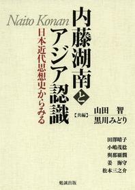 內藤湖南とアジア認識 日本近代思想史からみる