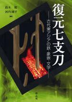 復元七支刀 古代東アジアの鐵.象嵌.文字