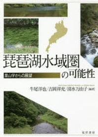 琵琶湖水域圈の可能性 里山學からの展望