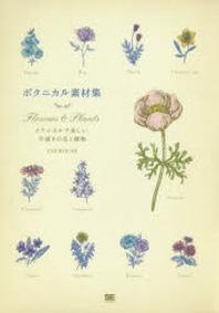 ボタニカル素材集 FLOWERS & PLANTS クラシカルで美しい,手描きの花と植物
