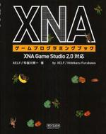 XNAゲ―ムプログラミングブック DEVELOPING GAMES FOR WINDOWS AND XBOX 360 WITH XNA GAME STUDIO