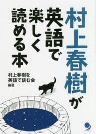 村上春樹が英語で樂しく讀める本