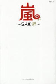 嵐~5人のきずな~ 大野智.櫻井翔.相葉雅紀.二宮和也.松本潤 頂点へ飛翔!!