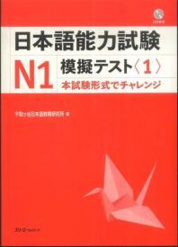 日本語能力試驗N1模擬テスト 1
