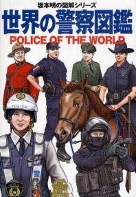 世界の警察圖鑑