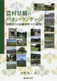 農村景觀のパタン.ランゲ-ジ 伊賀市での景觀基準づくり硏究